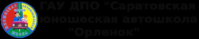 """ГАУ  ДПО """"Саратовская юношеская автошкола """"Орленок"""""""